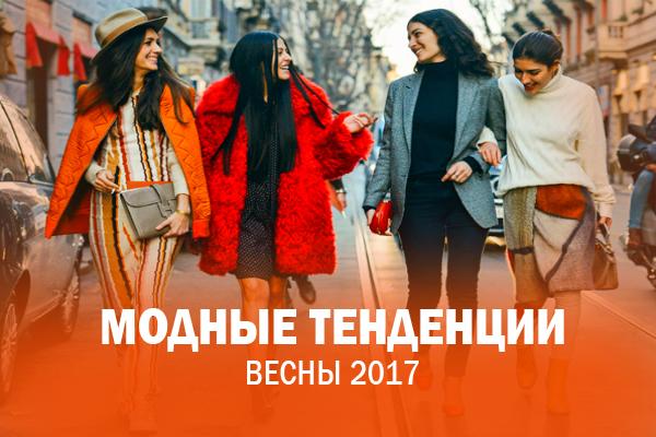 Фото - Модные тенденции весна-лето 2017
