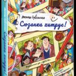 Интересные приключения, которые могут произойти с каждым: серия книг Витівки Сюзанки
